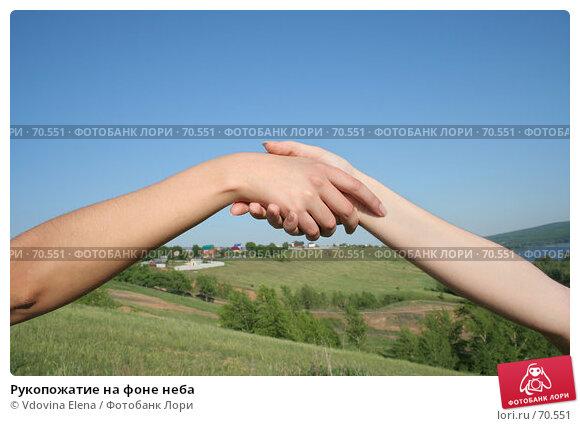 Рукопожатие на фоне неба, фото № 70551, снято 26 мая 2007 г. (c) Vdovina Elena / Фотобанк Лори