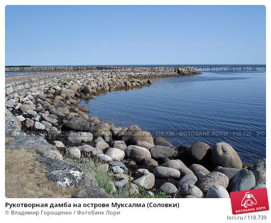 Рукотворная дамба на острове Муксалма (Соловки), эксклюзивное фото № 118739, снято 11 июля 2005 г. (c) Владимир Горощенко / Фотобанк Лори