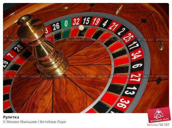 Рулетка, фото № 56107, снято 21 апреля 2007 г. (c) Михаил Малышев / Фотобанк Лори