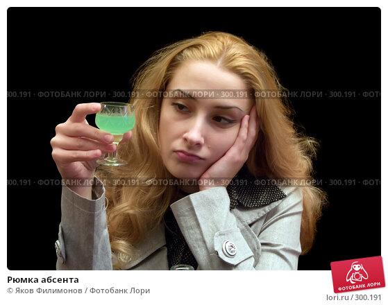 Рюмка абсента, фото № 300191, снято 26 мая 2008 г. (c) Яков Филимонов / Фотобанк Лори