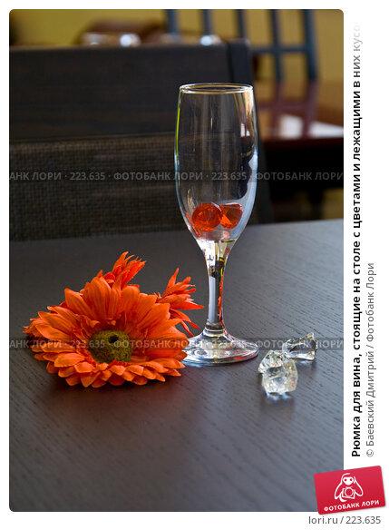 Рюмка для вина, стоящие на столе с цветами и лежащими в них кусочками красного стекла, фото № 223635, снято 20 февраля 2017 г. (c) Баевский Дмитрий / Фотобанк Лори
