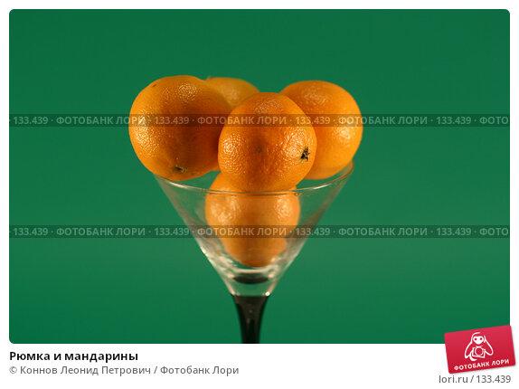 Рюмка и мандарины, фото № 133439, снято 1 декабря 2007 г. (c) Коннов Леонид Петрович / Фотобанк Лори