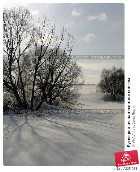 Купить «Русло речки, занесенное снегом», фото № 225011, снято 16 февраля 2008 г. (c) УНА / Фотобанк Лори