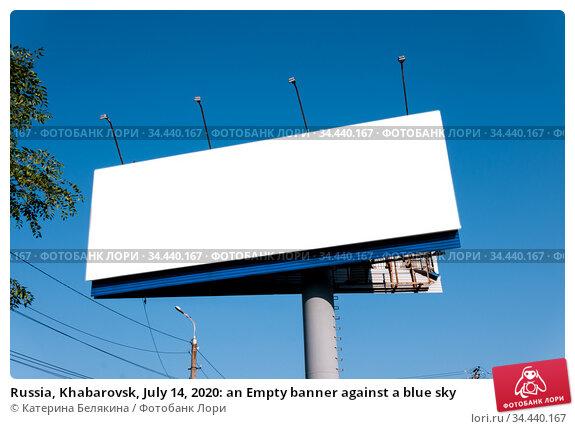 Russia, Khabarovsk, July 14, 2020: an Empty banner against a blue sky. Стоковое фото, фотограф Катерина Белякина / Фотобанк Лори