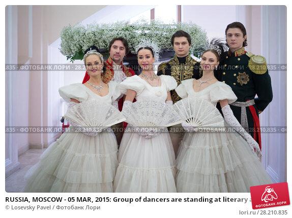 Купить «RUSSIA, MOSCOW - 05 MAR, 2015: Group of dancers are standing at literary award Yasnaya polyana in the Pashkov house», фото № 28210835, снято 5 марта 2015 г. (c) Losevsky Pavel / Фотобанк Лори