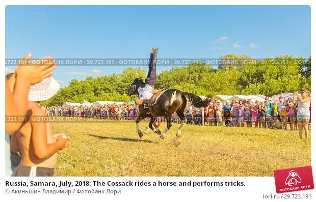 Купить «Russia, Samara, July, 2018: The Cossack rides a horse and performs tricks.», фото № 29723191, снято 29 июля 2018 г. (c) Акиньшин Владимир / Фотобанк Лори