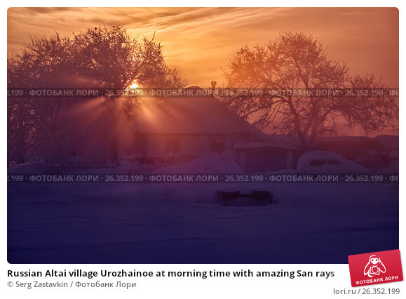 Купить «Russian Altai village Urozhainoe at morning time with amazing San rays», фото № 26352199, снято 19 января 2017 г. (c) Serg Zastavkin / Фотобанк Лори