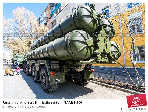 Купить «Russian anti-aircraft missile system (SAM) S-300», фото № 32174803, снято 5 мая 2018 г. (c) FotograFF / Фотобанк Лори