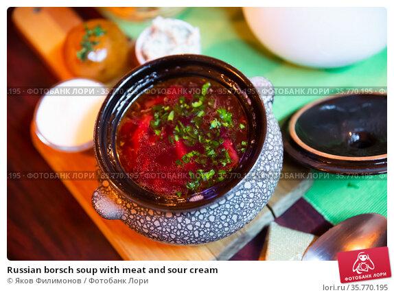 Russian borsch soup with meat and sour cream. Стоковое фото, фотограф Яков Филимонов / Фотобанк Лори