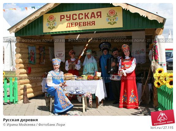 Русская деревня, эксклюзивное фото № 27115, снято 3 июля 2005 г. (c) Ирина Мойсеева / Фотобанк Лори
