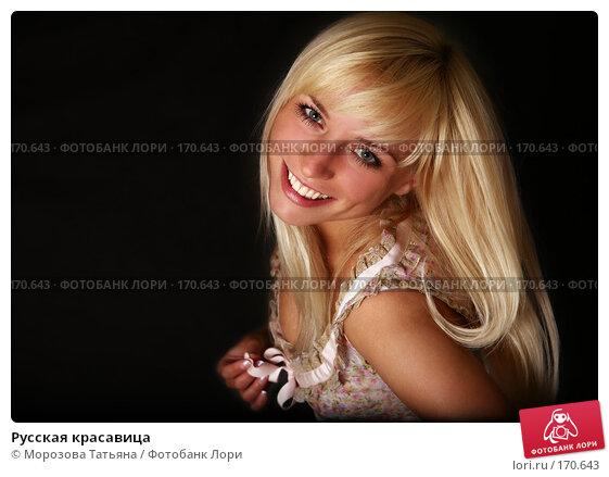Русская красавица, фото № 170643, снято 7 июня 2007 г. (c) Морозова Татьяна / Фотобанк Лори