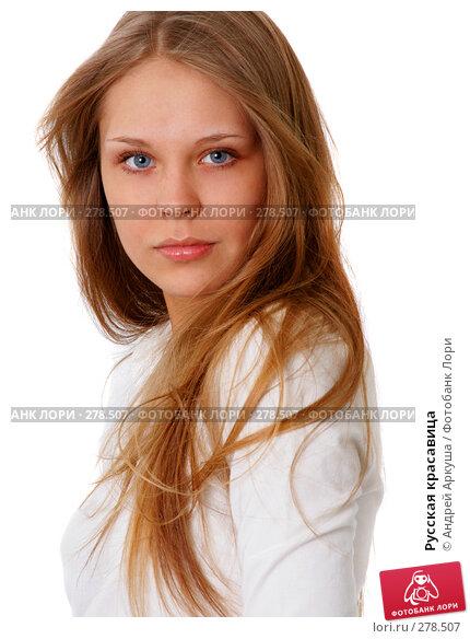 Купить «Русская красавица», фото № 278507, снято 4 мая 2008 г. (c) Андрей Аркуша / Фотобанк Лори