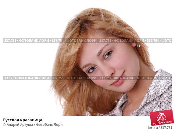 Русская красавица, фото № 337751, снято 25 июня 2008 г. (c) Андрей Аркуша / Фотобанк Лори