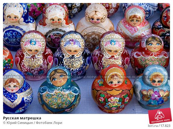 Русская матрешка, фото № 17823, снято 28 января 2007 г. (c) Юрий Синицын / Фотобанк Лори