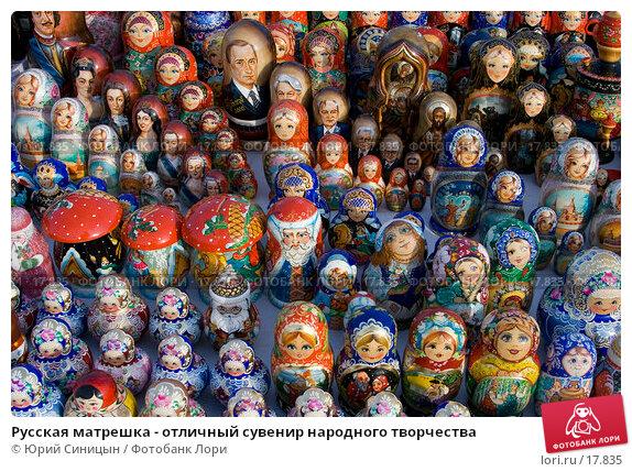 Русская матрешка - отличный сувенир народного творчества, фото № 17835, снято 28 января 2007 г. (c) Юрий Синицын / Фотобанк Лори