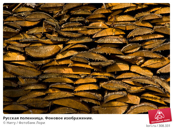 Русская поленница. Фоновое изображение., фото № 308331, снято 18 апреля 2008 г. (c) Harry / Фотобанк Лори