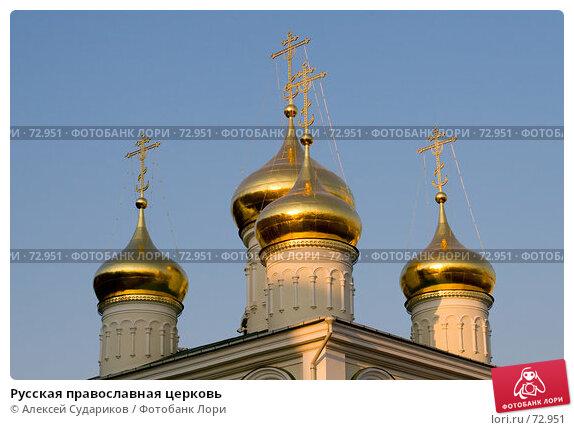 Купить «Русская православная церковь», фото № 72951, снято 18 августа 2007 г. (c) Алексей Судариков / Фотобанк Лори