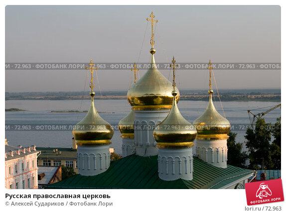 Русская православная церковь, фото № 72963, снято 18 августа 2007 г. (c) Алексей Судариков / Фотобанк Лори