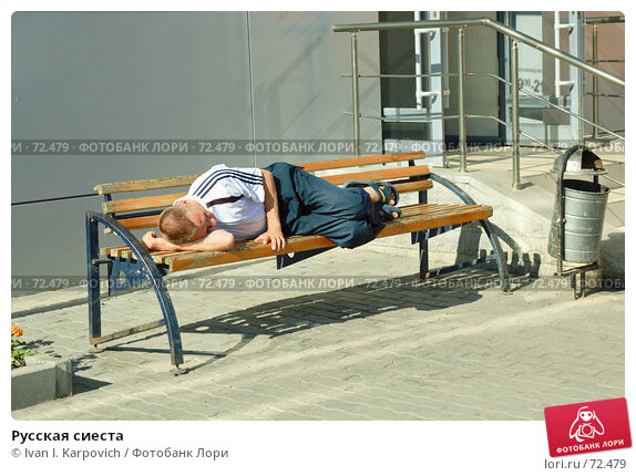 Русская сиеста, фото № 72479, снято 1 августа 2007 г. (c) Ivan I. Karpovich / Фотобанк Лори