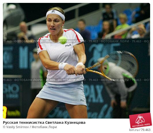 Русская теннисистка Светлана Кузнецова, фото № 79463, снято 11 октября 2005 г. (c) Vasily Smirnov / Фотобанк Лори