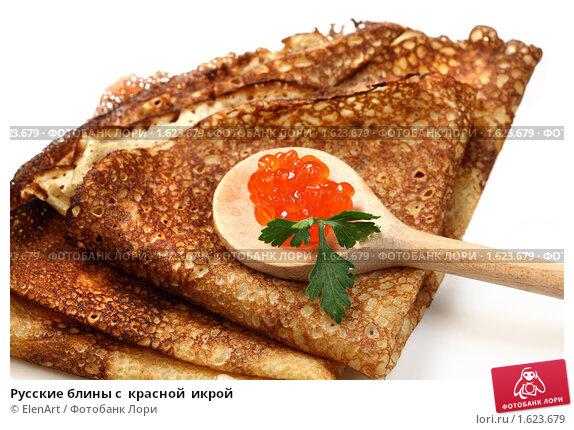 Купить «Русские блины с  красной  икрой», фото № 1623679, снято 7 августа 2009 г. (c) ElenArt / Фотобанк Лори