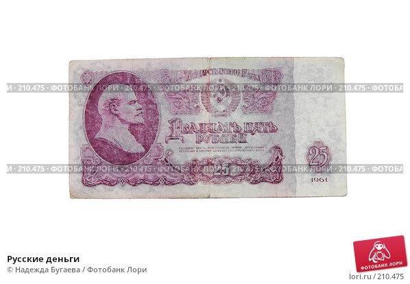 Купить «Русские деньги», фото № 210475, снято 18 апреля 2007 г. (c) Надежда Бугаева / Фотобанк Лори