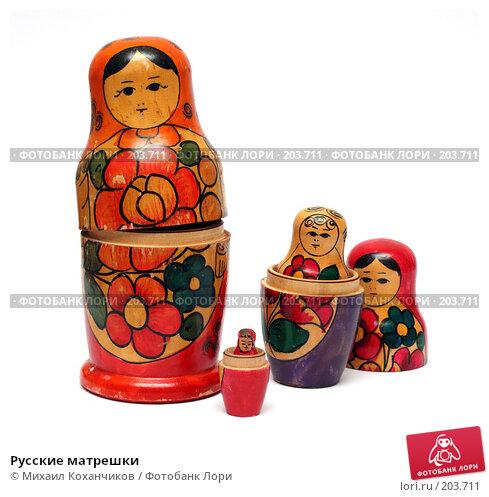 Купить «Русские матрешки», фото № 203711, снято 10 февраля 2008 г. (c) Михаил Коханчиков / Фотобанк Лори