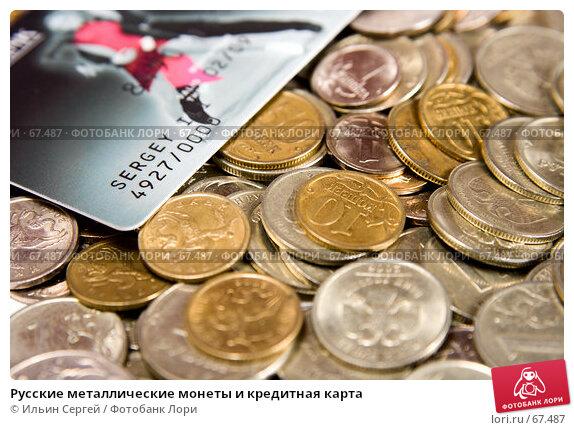 Русские металлические монеты и кредитная карта, фото № 67487, снято 19 марта 2007 г. (c) Ильин Сергей / Фотобанк Лори