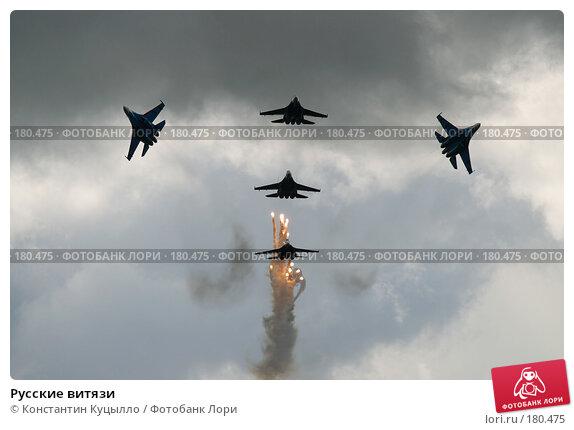 Русские витязи, фото № 180475, снято 15 августа 2004 г. (c) Константин Куцылло / Фотобанк Лори
