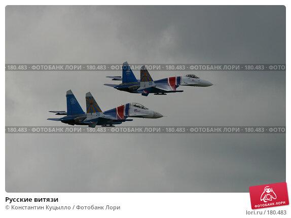 Русские витязи, фото № 180483, снято 15 августа 2004 г. (c) Константин Куцылло / Фотобанк Лори