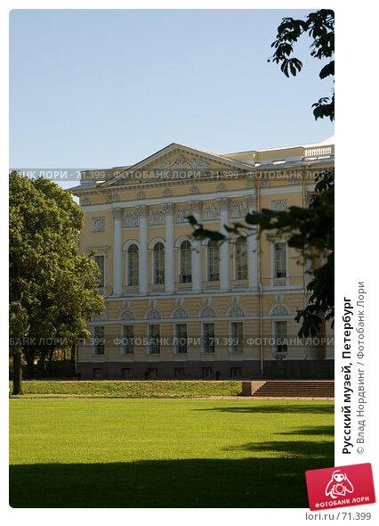 Русский музей, Петербург, фото № 71399, снято 18 июля 2007 г. (c) Влад Нордвинг / Фотобанк Лори