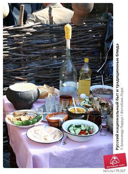 Русский национальный быт и традиционные блюда, фото № 79327, снято 9 сентября 2006 г. (c) Александр Паррус / Фотобанк Лори