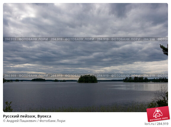 Русский пейзаж, Вуокса, фото № 284919, снято 11 июня 2007 г. (c) Андрей Пашкевич / Фотобанк Лори