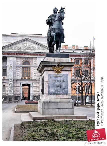 Купить «Русский царь Петр 1», фото № 228051, снято 14 февраля 2008 г. (c) Parmenov Pavel / Фотобанк Лори