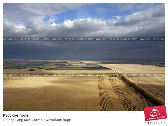 Русское поле, фото № 44715, снято 24 октября 2016 г. (c) Владимир Мельников / Фотобанк Лори