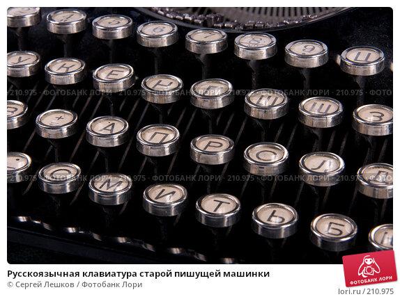 Купить «Русскоязычная клавиатура старой пишущей машинки», фото № 210975, снято 25 ноября 2007 г. (c) Сергей Лешков / Фотобанк Лори