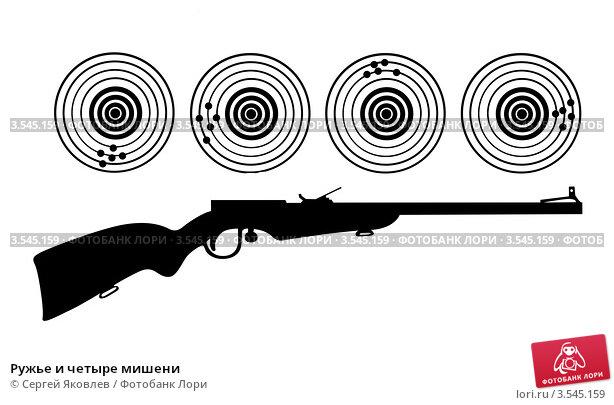 Купить «Ружье и четыре мишени», иллюстрация № 3545159 (c) Сергей Яковлев / Фотобанк Лори