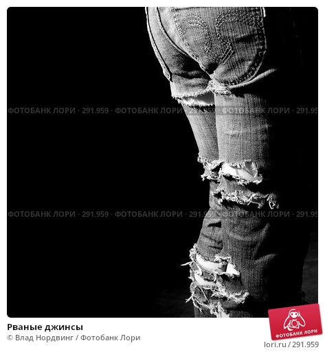 Рваные джинсы, фото № 291959, снято 25 февраля 2017 г. (c) Влад Нордвинг / Фотобанк Лори