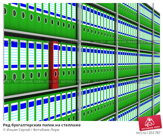 Купить «Ряд бухгалтерских папок на стеллаже», иллюстрация № 253787 (c) Ильин Сергей / Фотобанк Лори