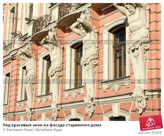 Ряд красивых окон на фасаде старинного дома, фото № 72915, снято 21 июля 2017 г. (c) Parmenov Pavel / Фотобанк Лори