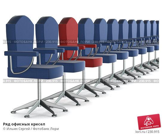 Ряд офисных кресел, иллюстрация № 230915 (c) Ильин Сергей / Фотобанк Лори