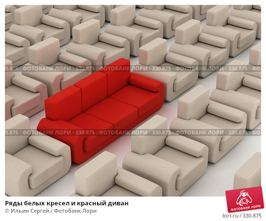 Ряды белых кресел и красный диван, иллюстрация № 330875 (c) Ильин Сергей / Фотобанк Лори