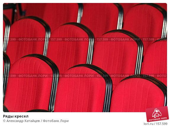 Ряды кресел, фото № 157599, снято 6 июля 2007 г. (c) Александр Катайцев / Фотобанк Лори