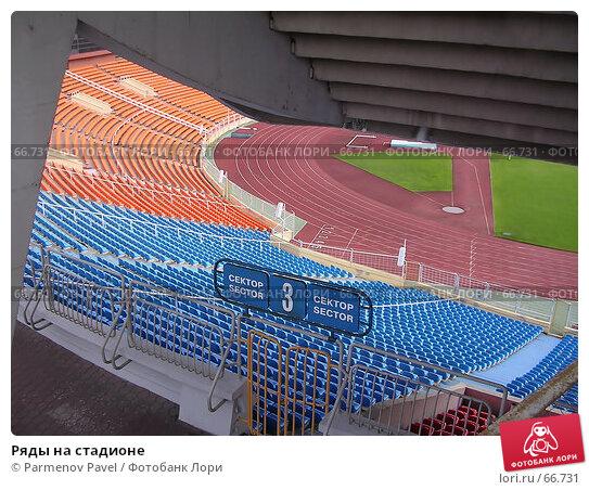 Купить «Ряды на стадионе», фото № 66731, снято 28 июля 2005 г. (c) Parmenov Pavel / Фотобанк Лори