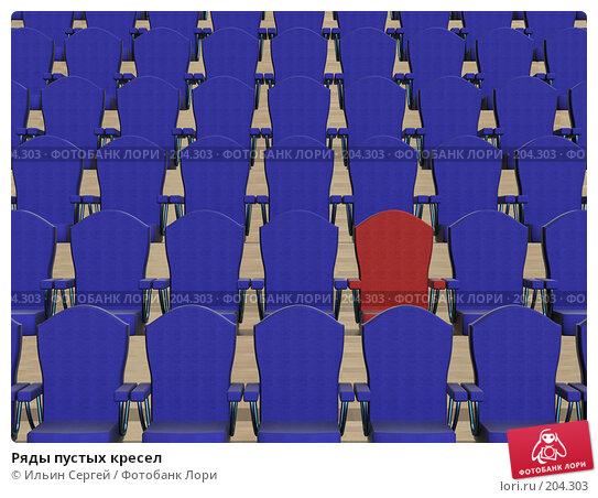 Ряды пустых кресел, иллюстрация № 204303 (c) Ильин Сергей / Фотобанк Лори