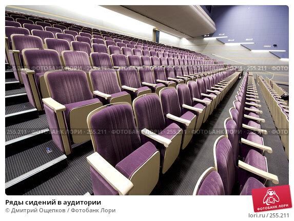 Ряды сидений в аудитории, фото № 255211, снято 12 апреля 2008 г. (c) Дмитрий Ощепков / Фотобанк Лори