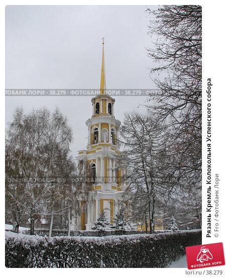 Рязань Кремль Колокольня Успенского собора, фото № 38279, снято 16 ноября 2006 г. (c) Fro / Фотобанк Лори