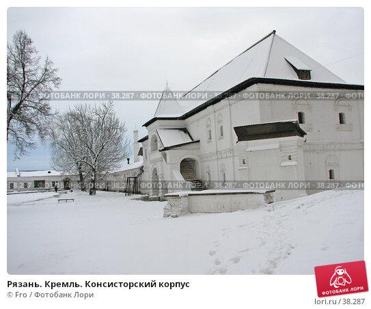 Рязань. Кремль. Консисторский корпус, фото № 38287, снято 16 ноября 2006 г. (c) Fro / Фотобанк Лори