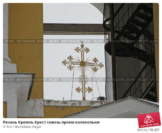 Рязань Кремль Крест сквозь проем колокольни, фото № 38267, снято 16 ноября 2006 г. (c) Fro / Фотобанк Лори