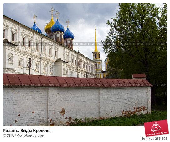 Рязань. Виды Кремля., фото № 285895, снято 6 мая 2008 г. (c) УНА / Фотобанк Лори